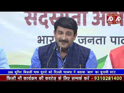 भाजपा ने बिजली बिल माफ़ की घोषणा को केजरीवाल का चुनावी स्टंट बताया #hindi #breaking #news #apnidilli