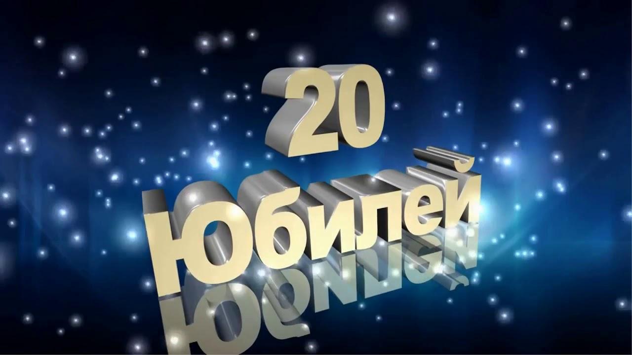 Поздравление с днем рождения 20 сыну