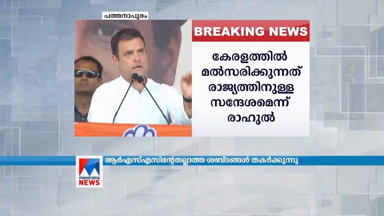 ബിജെപിക്കെതിരെ ആഞ്ഞടിച്ച് രാഹുല് കേരളത്തില് | Rahul Gandhi Pathanapuram Election  2019 | Full