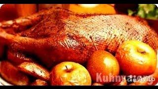 Рецепт: приготовления Гуся к Новогоднему столу и Рождеству ) видео