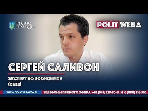 Хроники безнадёжности.Сергей Саливон (эксперт по экономике,Киев)