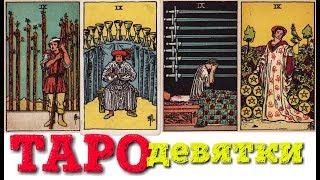 ТАРО Младшие арканы IX девятки (жезлов, кубков, мечей, пентаклей)