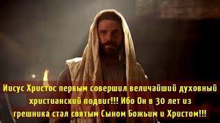 Иисус Иосифов совершил величайший духовный подвиг – в 30 лет из грешника стал святым Сыном Божьим!!!
