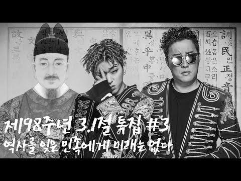 [무도 결방특집] 무한도전X역사 : 세종대왕 - 정준하 & 지코, 위대한 유산