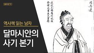 달마시안의 사기 본기 - 6 - 진시황본기
