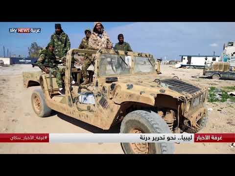 ليبيا.. نحو تحرير درنة  - نشر قبل 6 ساعة