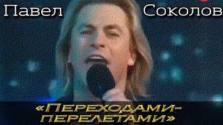 Смотреть клип Павел Соколов - Переходами, Перелётами