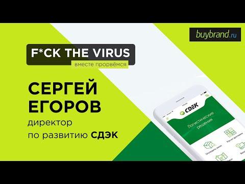 F_ckthevirus: как рынок доставки переживает кризис