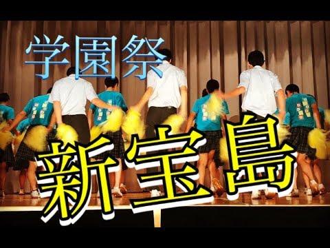 学園祭 [サカナクション 新宝島] 東海大甲府高校