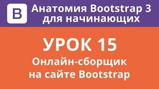 Анатомия Bootstrap 3 для начинающих. Урок 15