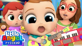Изучаем Музыкальные Инструменты Для Детей 🥁🎶  Обучающие Песенки Для Малышей   Little Angel Русский