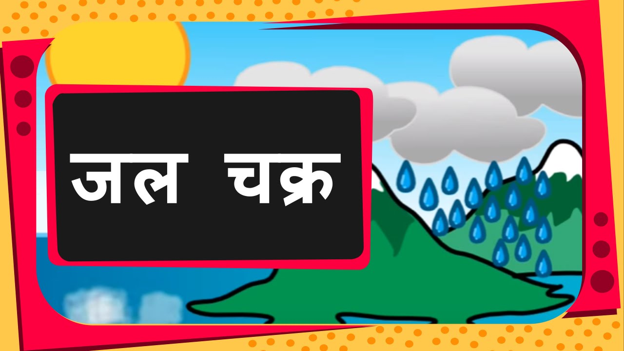 also science what is water cycle and how rain occurs hindi youtube rh