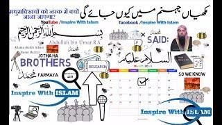 Makkhiyan Jahanam kyun jay gi Part 2|Why will the flies go in Hell|Inspire with islam