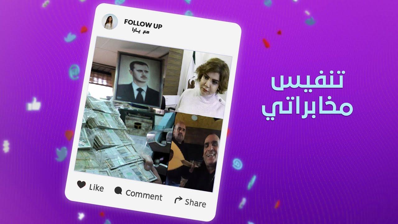 بالغناء والصراخ موالو بشار يعبرون ...و وسيم الأسد -هي مو صفحتي- - FollowUp  - 20:57-2021 / 3 / 4