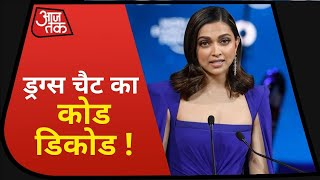 Bollywood Drugs Connection: Deepika के Drugs Chat का कोड डिकोड ! Vardaat