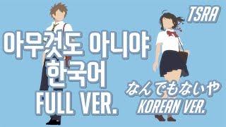【이츠라】 아무것도 아니야 한국어 풀버전 - 너의 이름은 ed (なんでもないや, nandemonaiya korean ver)