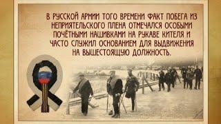 100 лет Первой мировой войне. Немецкий плен | Телеканал