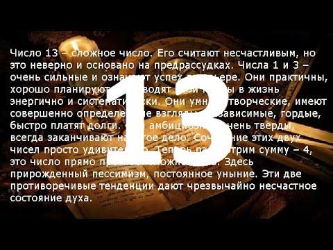 Гороскоп по дате рождения (число 13 )