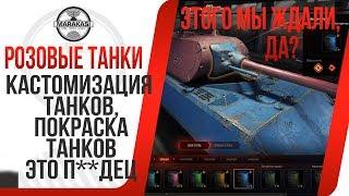 КАСТОМИЗАЦИЯ ТАНКОВ, ПОКРАСКА ТАНКОВ, ПОКРАСЬ ТАНК В РОЗОВЫЙ ЦВЕТ, ПОКА ИСТОРИЧНОСТЬ! World of Tanks