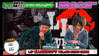 【逢坂大河のダンカン馬鹿やろう!】(14/10/19) お店探しも!!求人も!!夜...