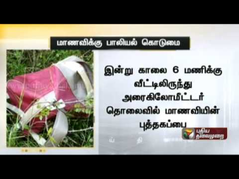 Details about the murder of school student at Gudiyatham