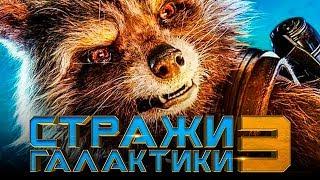 Стражи Галактики 3 [Обзор] / [Трейлер 3 на русском]