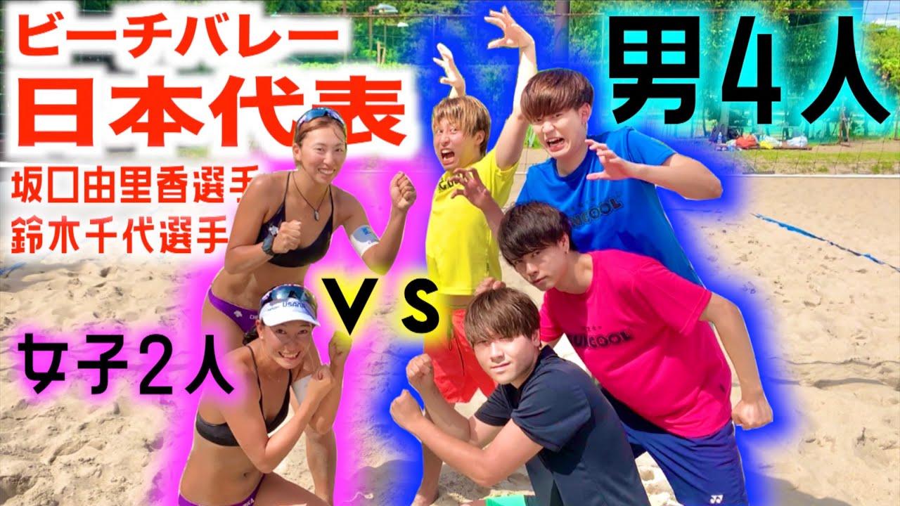 代表 ビーチ バレー 日本