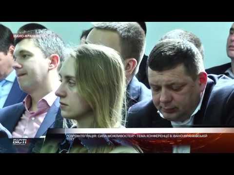 """""""Євроінтеграція: сила можливостей""""- тема конференції в Івано-Франківській ТПП"""
