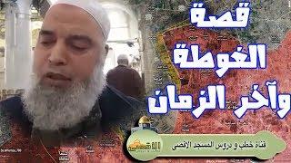 الشيخ خالد المغربي بث مباشر درس اليوم 15 / 3 / 2018 | علاقة الغوطة بأحداث آخر الزمان والمهدي