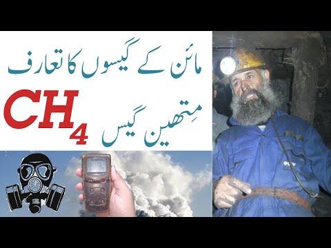 Underground Mine gases    Coal Mine gases    Methane (CH4) gas    gases found in mines   