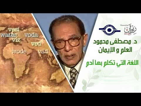 د. مصطفى محمود - العلم والإيمان -  اللغة التي تكلم بها ادم