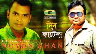 Din Kate Na By Noyon Khan | Album Din Kate Na | Official Music Video