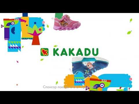 Бренд KAKADU, коллекция Три Кота - детская обувь