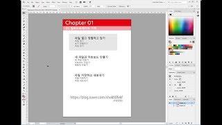 [일러스트레이터 강좌]Chapter 01_02  파일 열고 닫고 저장하기