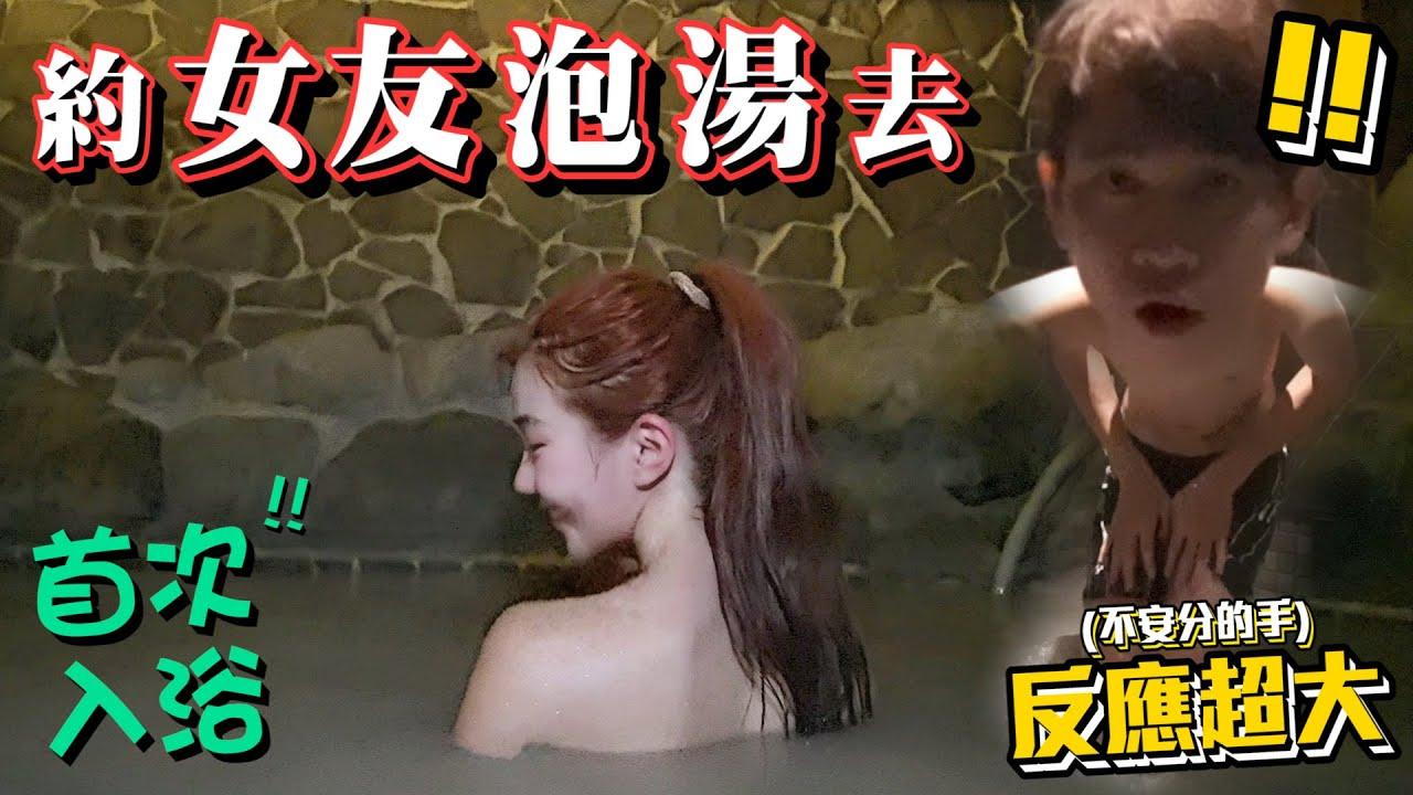 約女友泡湯去 唯美入浴畫面 讓男友反應超大!?(眾量級CROWD)