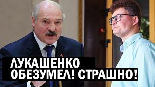 СРОЧНО!! Лукашенко дал ЧУДОВИЩНЫЙ приказ - Бабарико ОБРЕЧЕН! - Свежие новости