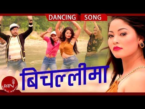 Bichalli Ma - Janak Bibash Neupane Ft. Sanam Kathayat & Binu Shakya | New Nepali Dancing Song 2075
