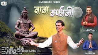 Shivratri Bhajan || Baba Barfani || Master Shiva