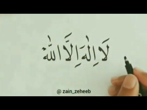LAA ILAAHA ILLALLAH ( NISSA SABYAN Feat ALMA Sby )