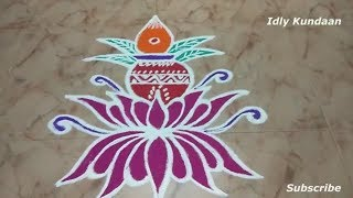 Colorful Rangoli For VaralaKshmi Vratham | Kalasam Kolam For Varalakshmi Pooja | Colorful Muggulu