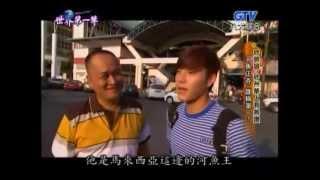 # 忘不了 Empurau # 馬來西亞-河魚王- 世界第一等