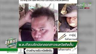 พันตรีเก๊ลวงรักปอกลอกสาวจนหวิดคิดสั้น | 19-11-61 | ข่าวเช้าไทยรัฐ