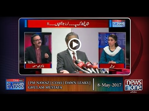 Live with Dr.Shahid Masood | 8-May-2017 | PM Nawaz | COAS | Dawn Leaks | Ghulam Mustafa