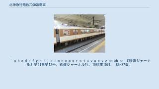 北神急行電鉄7000系電車