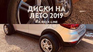 Kia Rio X-Line - выбор дисков 2019. 4K