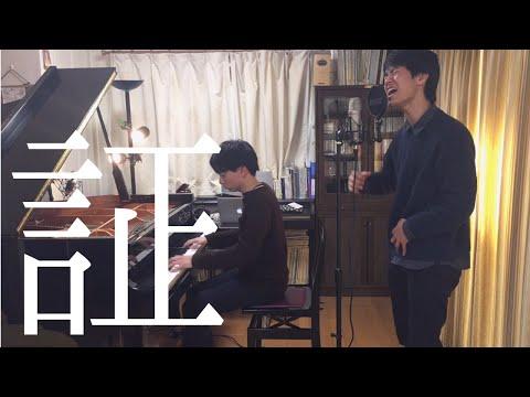 証 (piano&vocal) / flumpool【陽×夕山】