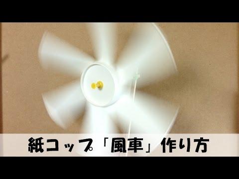 紙コップで簡単な 「風車(か ...