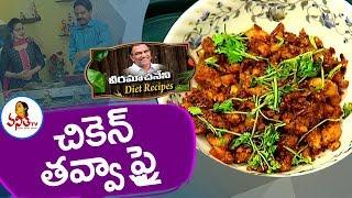 Healthy Chicken Tawa Fry (చకన తవవ ఫర ) Recipe  Veeramachaneni Diet Recipes  Vanitha TV