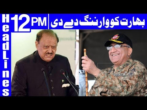 Mamnoon Hussain Gave A Last Warning To India - Headlines 12PM - 23 March 2018 | Dunya News