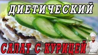 Диетический салат с курицей.Рецепты вкусных салатов.